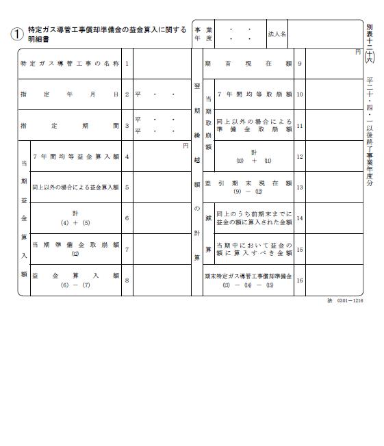 法人税法施行規則別表十二(十六)