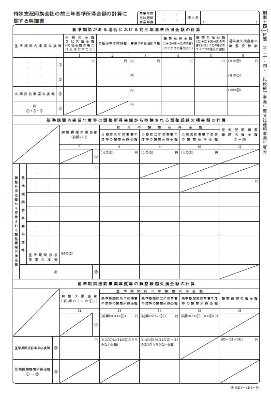 法人税法施行規則別表十四(一)付表